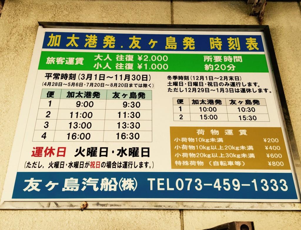 友ヶ島 加太港発 時刻表の看板