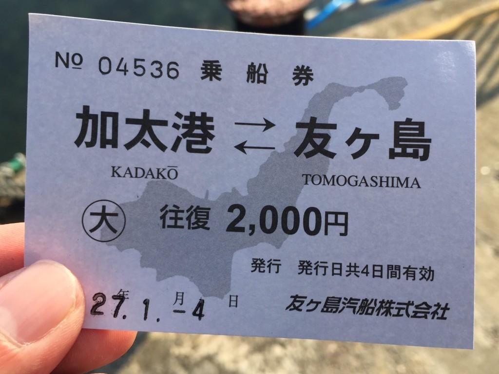 友ヶ島 往復券