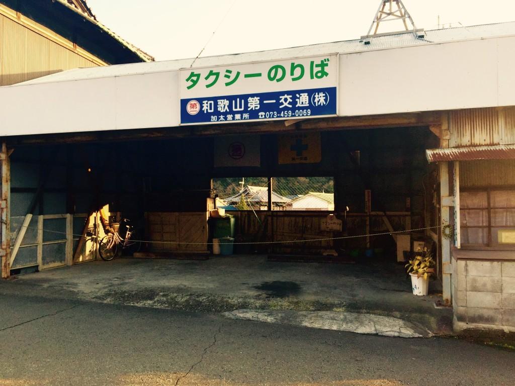 友ヶ島 和歌山第一交通株式会社
