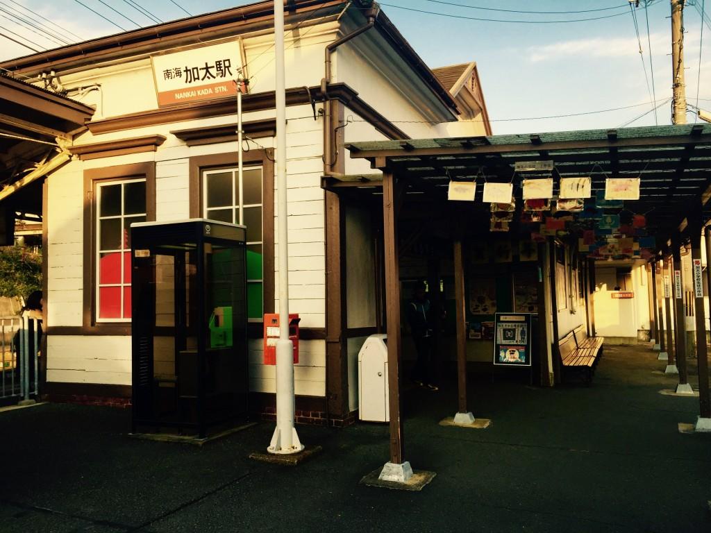 友ヶ島 加太駅