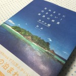 【本】詩歩さん著書『死ぬまでに行きたい!世界の絶景 ホテル編』より僕が泊まってみたいホテル10選!!