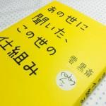 【本】『あの世に聞いた、この世の仕組み』から読み解く9つのこの世の真理