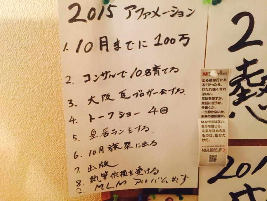 月間120万PVの超人気ブロガー「かみじょー」の家にヒッチハイクで突撃訪問!!