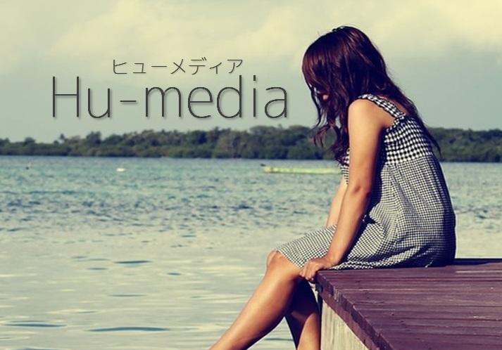 人間くっさいメディアサイト〜Hu-media〜