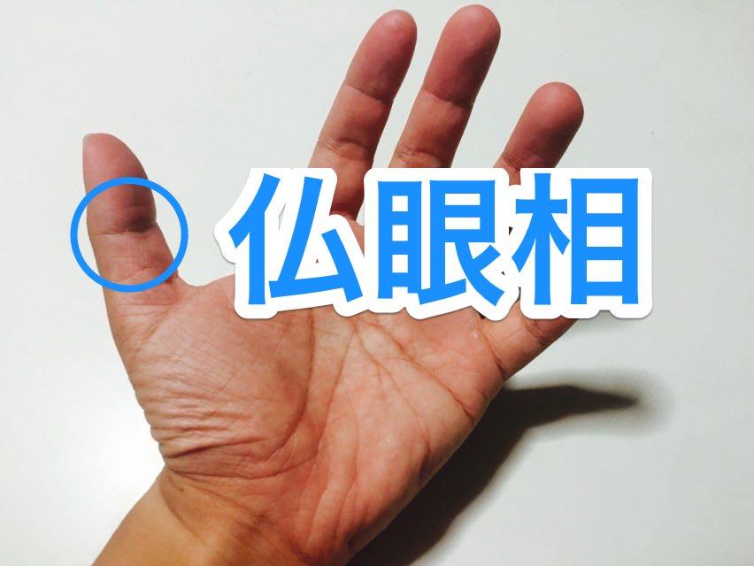 6. 超能力・霊感の持ち主に現れる『仏眼相』