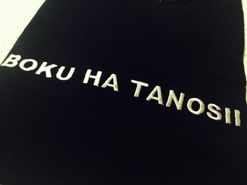 【ボクタノT】知る人ぞ知る人気ブランド「THEモンゴリアンチョップス」より『BOKU HA TANOSII Tシャツ』が届きました!!