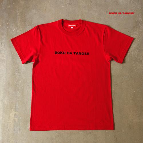 ボクタノ赤2