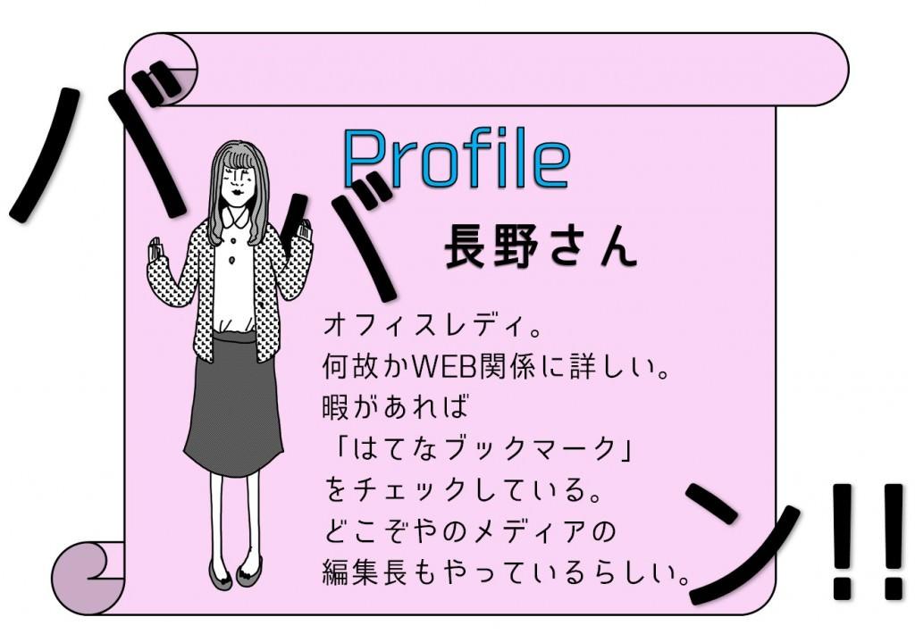 長野さんのプロフィール