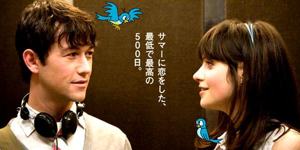 【洋画】思わず恋をしたくなる...。大人におすすめの恋愛映画まとめ12選 500日のサマー