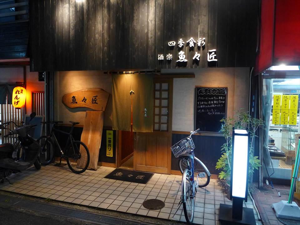 大阪ミナミ会 魚々匠の外観