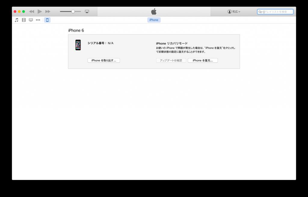 iPhoneを復元する