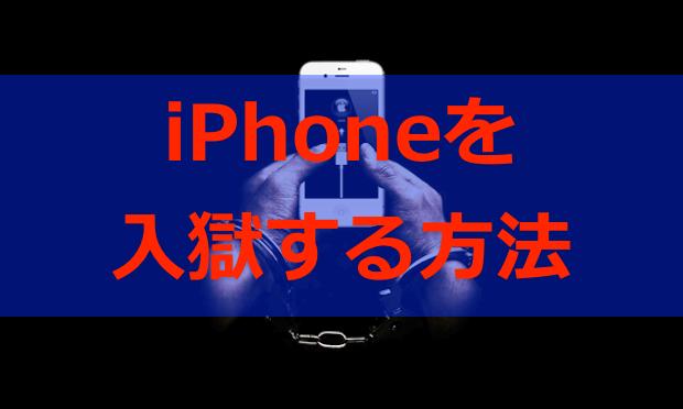 【入獄】iOS 9.0.2 対応!脱獄したiPhoneを元に戻す方法!!