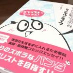 【本】おはぎ大先生の「断捨離パンダのミニマルライフ」から学ぶミニマリストの生活とは?