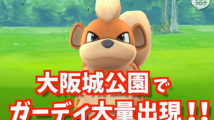 【ポケモンGO攻略】大阪城公園はガーディの巣だった!進化させて最強のほのおタイプ、ウインディを育てる方法!