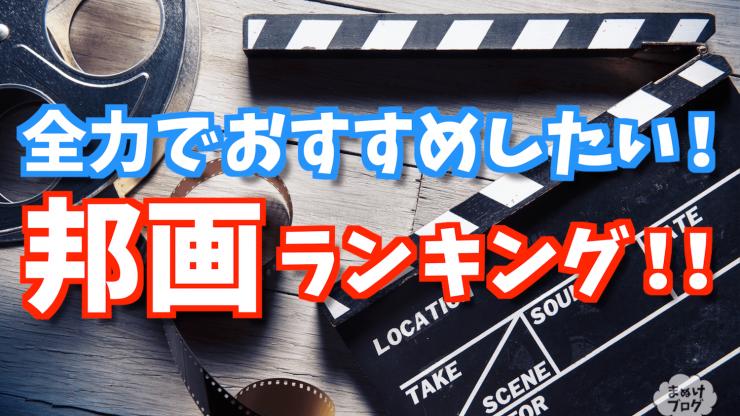 全力でおすすめしたい好きな邦画ランキングベスト50!日本映画の面白い名作たち!!