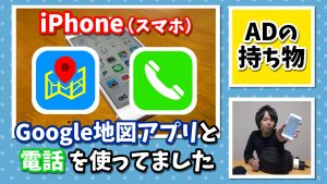 AD時代に使ってたiPhone