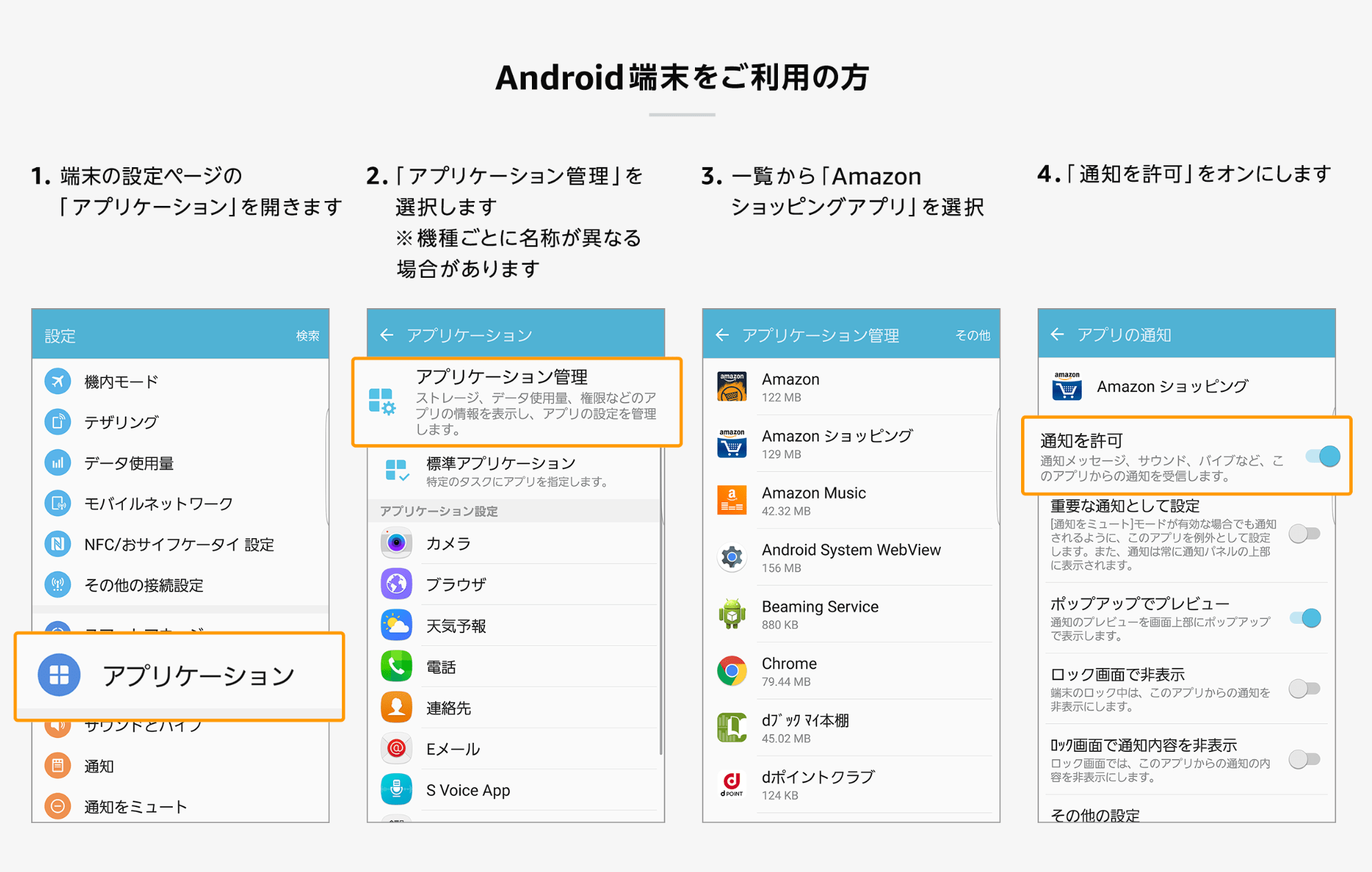 Android端末の通知ON