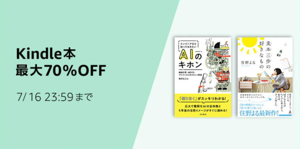 Kindle本最大70%OFFセール