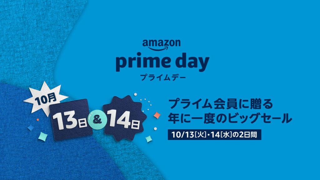 Amazonプライムデー2020のおすすめ目玉商品まとめ!買うべきお得な注目のセール情報!   まぬけブログ